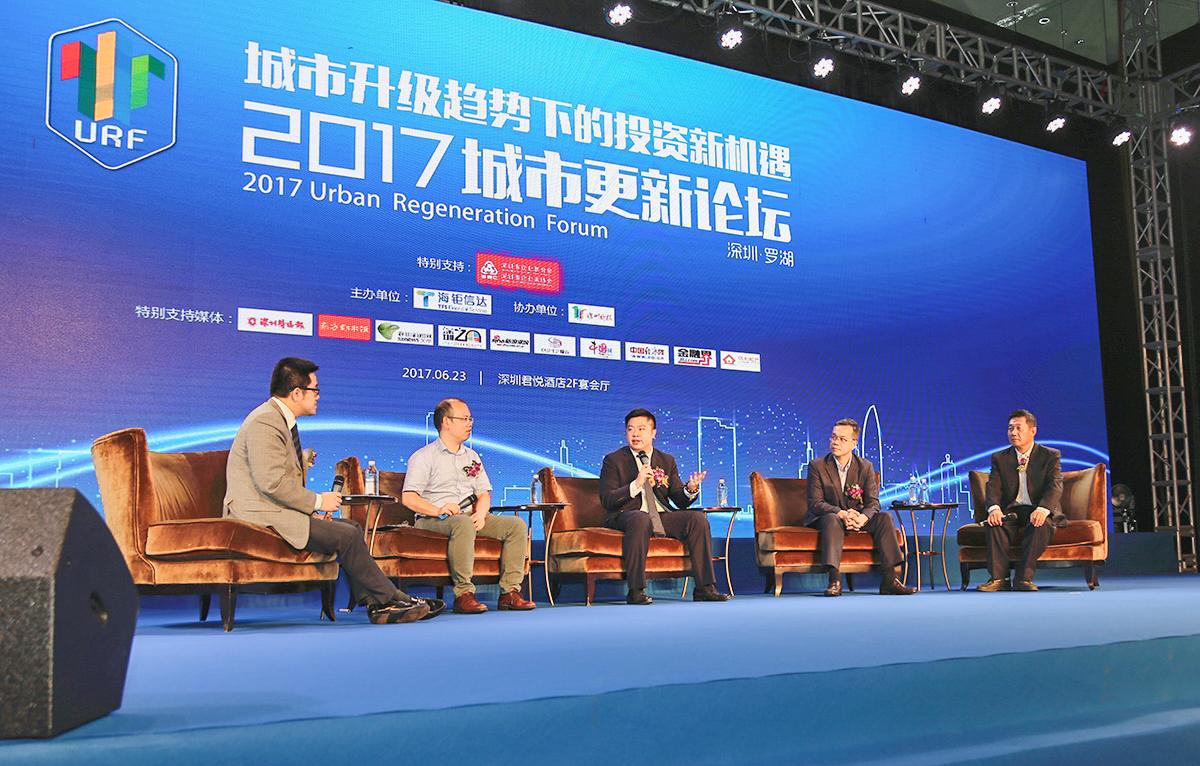 深圳举办2017城市更新论坛 房产金融化成新热点