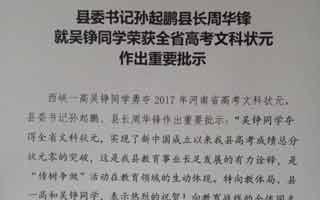 辖区学生摘取省高考第一名 县委书记县长作重要批示
