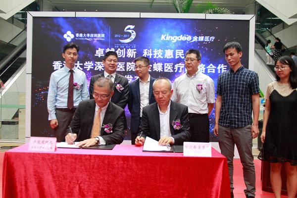 港大深圳医院携手金蝶医疗打造国际化互联网医院