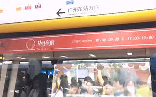 直播|广深地铁女性专用车厢PK,快来围观!