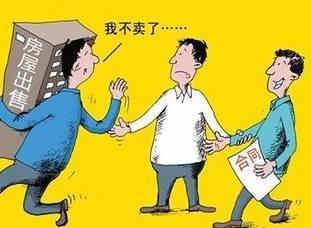 广州一业主卖房反悔 法院判赔49万