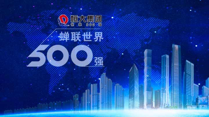 营业收入大幅增长  世界500强恒大排名飙升至338位