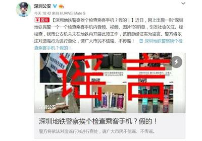 深圳地铁民警挨个查手机?谣言!