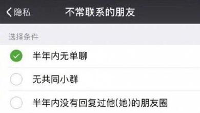 """微信新增""""不常联系朋友""""功能?官方回应:正在内测"""