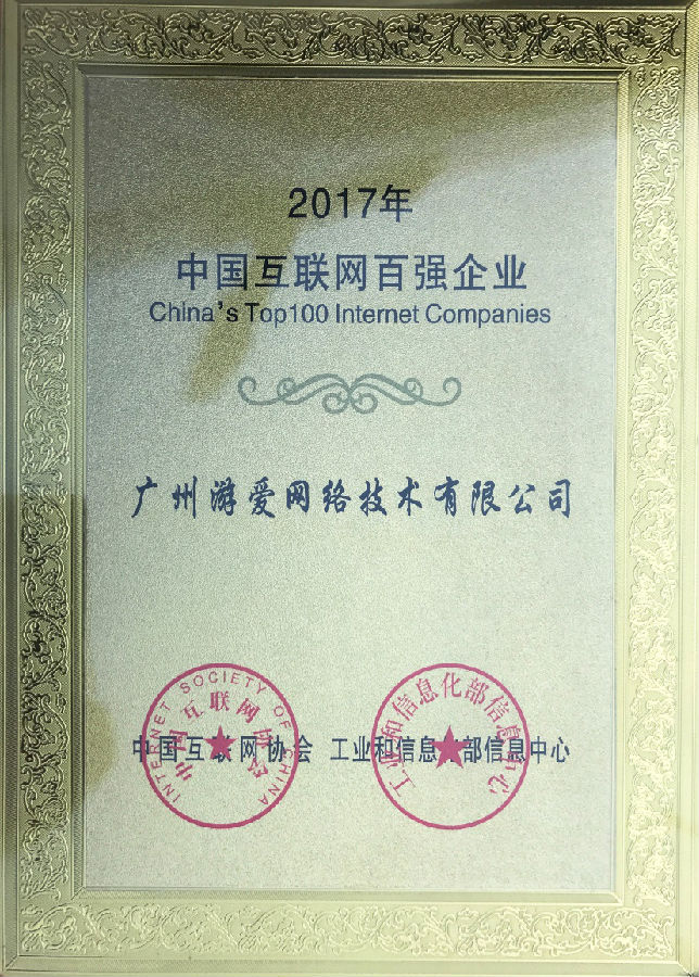 重磅!中国互联网企业100强出炉,广州游爱榜上