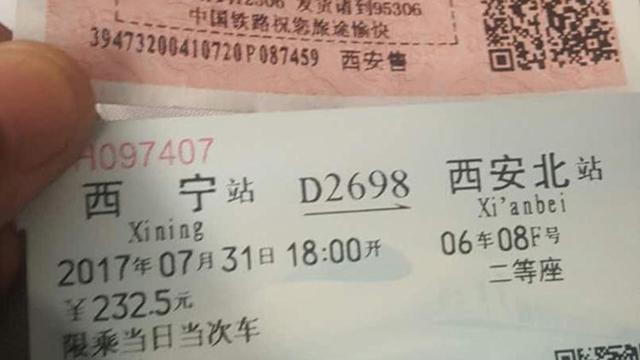 有人可能正在拿你的票坐火车!你知道吗?隐私还可以这样被泄露!