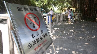 深圳市控烟执法督查车轮战走进福田红树林生态公园