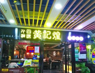 喝皇茶吃黄记煌 小心帮衬的是山寨店