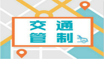 东莞司机注意,未来几天这路段实行交通管制,违规行驶将要受罚