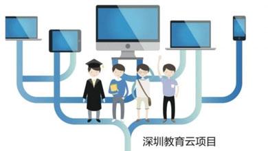"""深圳拟投1.54亿元建""""教育云""""拓展在线教学"""