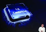 """国产新一代人工智能芯片发布 类似""""阿尔法狗""""擅长深度学习"""