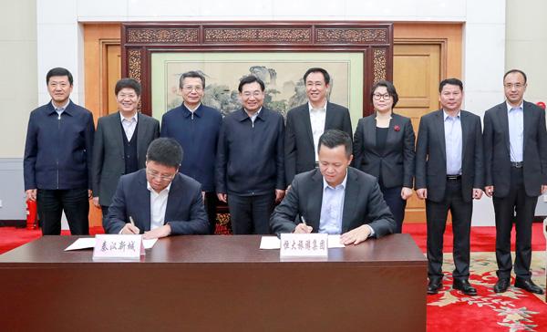 恒大与陕西省西咸新区战略携手   重点发力大健康文化旅游等领域