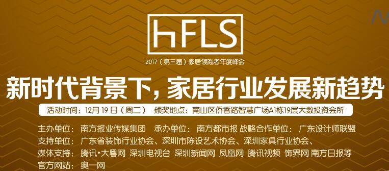 2017(第三届)家居领跑者年度峰会