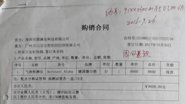 男子网购深圳一公司8600元仪器迟迟不发货,一查心塞了