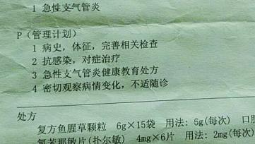 小患者咳嗽被误吃4天降糖药 涉事社康医生及药房人员已停职