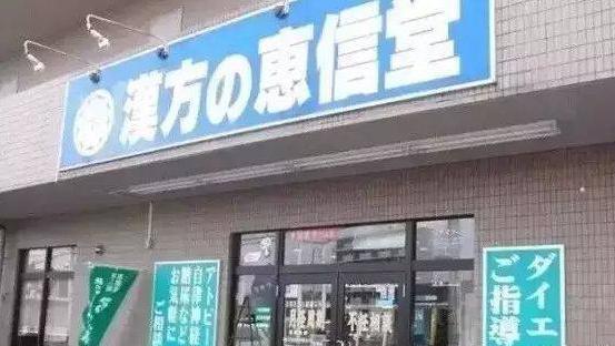 对不起,你托人从日本带的汉方药,在日本真没啥人用