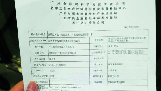 深圳一停车场装修气味刺鼻 检验报告显示施工材料均合格