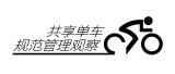 """追索共享单车押金 公益诉讼是否最佳""""解药"""""""