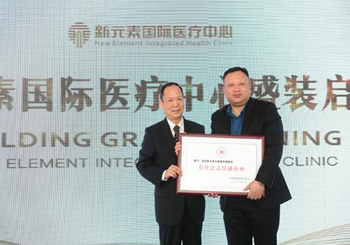 新元素国际医疗中心开业,高端医疗抢滩深圳