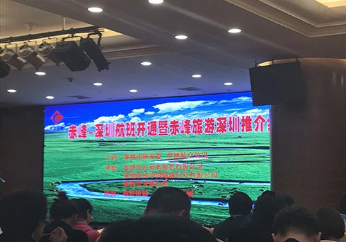 赤峰—郑州—深圳航班开通暨赤峰旅游深圳推介会在深召开