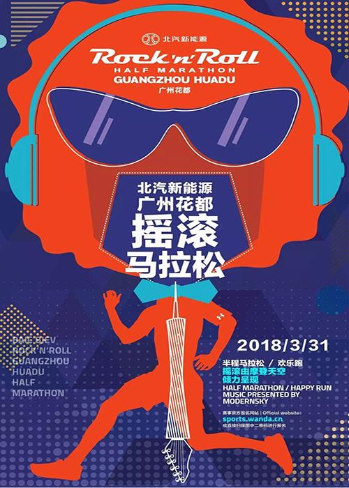 2018广州摇滚马拉松吸引了来自世界43个国家的外籍选手报名参赛,各国