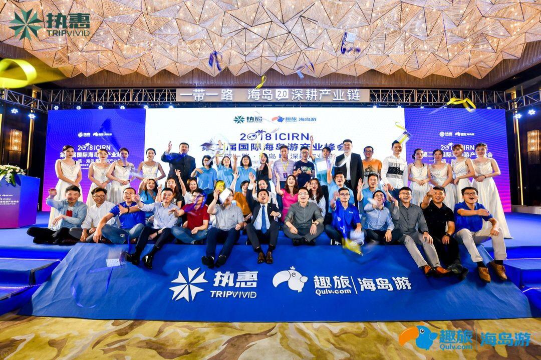 第二届国际海岛游产业峰会成功举办