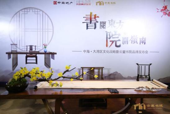 中海云麓书院品牌发布会,书写新时代书院里程碑