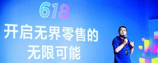 AI赋能消费升级,今年6·18购物节 京东不只买买买