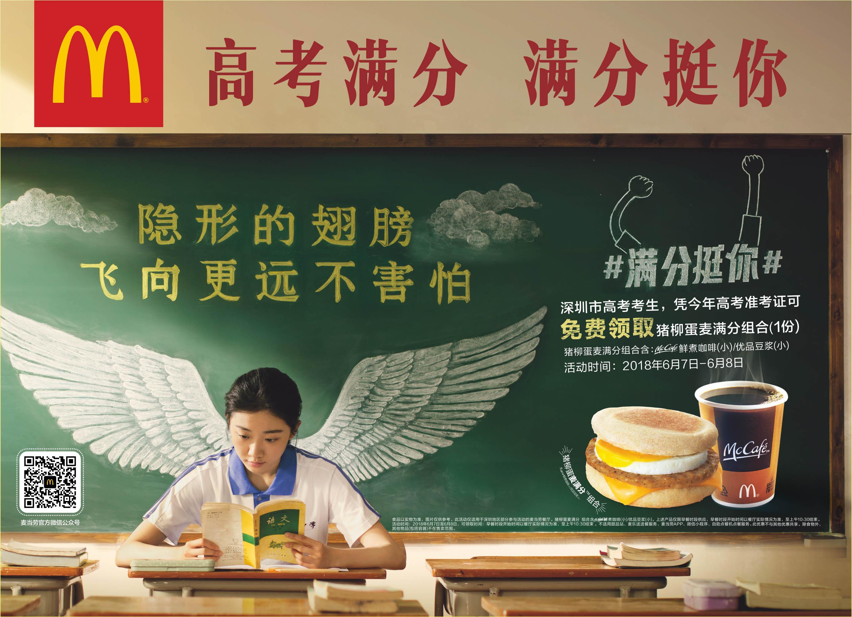 麦满分免费早餐 力挺高考考生