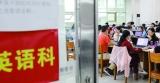 粤600万张高考答卷预计22日评卷完成