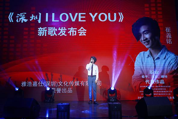 原创歌曲《深圳 I LOVE YOU》在深圳首演