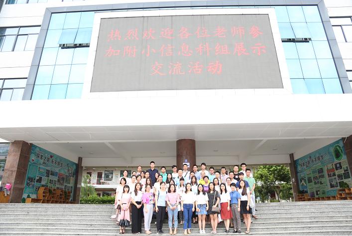 龙华区教科院附小信息技术学科展示交流活动成功举办
