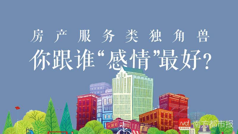 """90后租房粉""""自如"""",80后冷落魔方公寓"""