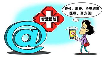 广东三甲医院明年全部实现网上挂号移动支付