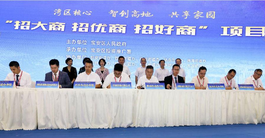 签约仪式上,街道辖区特色园区泰华梧桐岛与深圳世元云标识科技有限