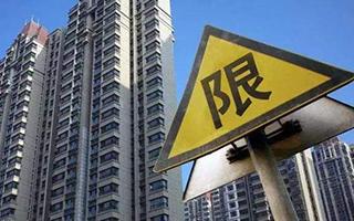 深圳居民购房3年内禁售