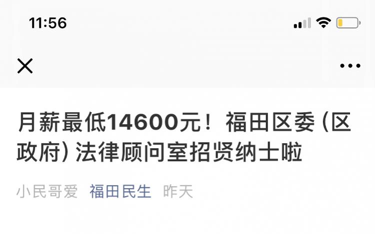 深圳一部门月薪1.5万招人 签约1年要试用3月