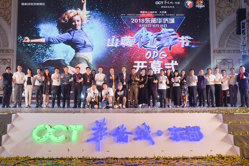 """东部华侨城2018 """"山嗨街舞节""""8月8日超燃启动!"""