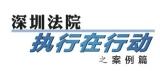 不履行付款义务还不申报财产状况 深圳一公司被加处罚款