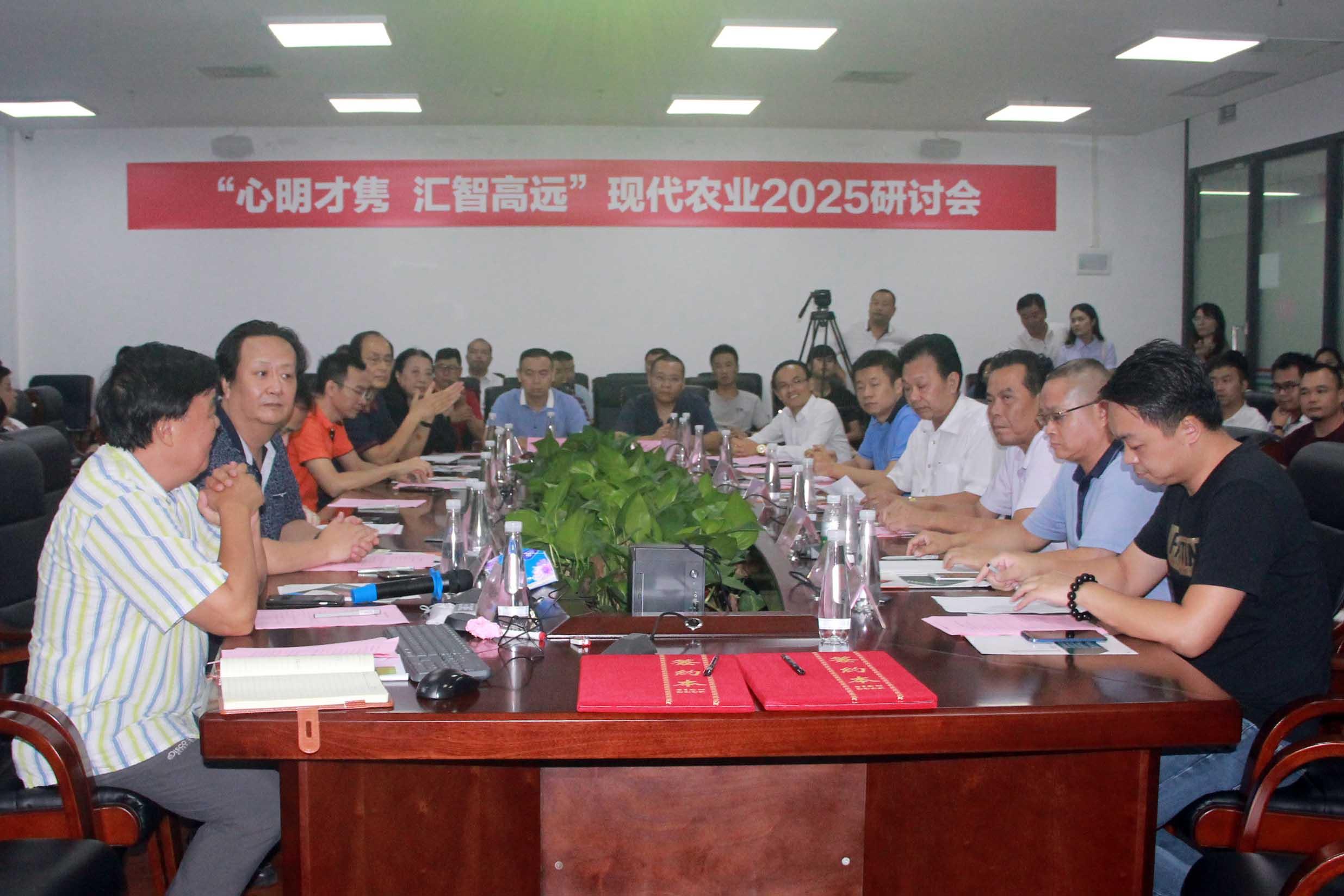 本地农签约深圳大学都市研究所 承办现代农业2025研讨会