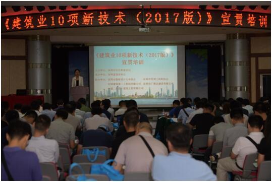 深圳首次举办建筑业新技术培训暨观摩