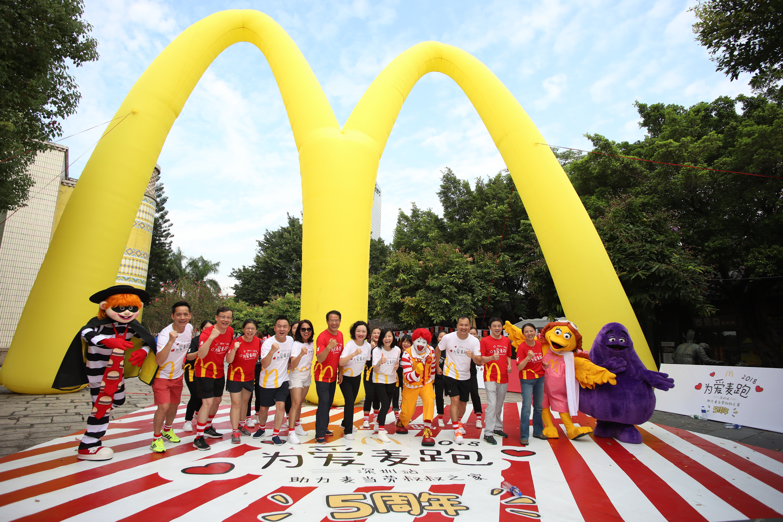 """麦当劳""""为爱麦跑""""五周年深圳开跑"""