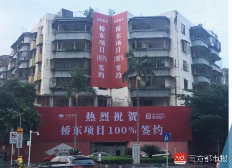深圳一片区旧改花10年终100%签约 时间成本高昂如何破题