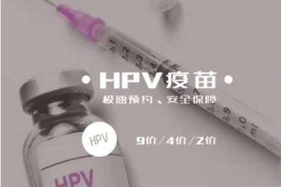 深圳九价HPV又到货啦 10月17日开抢!