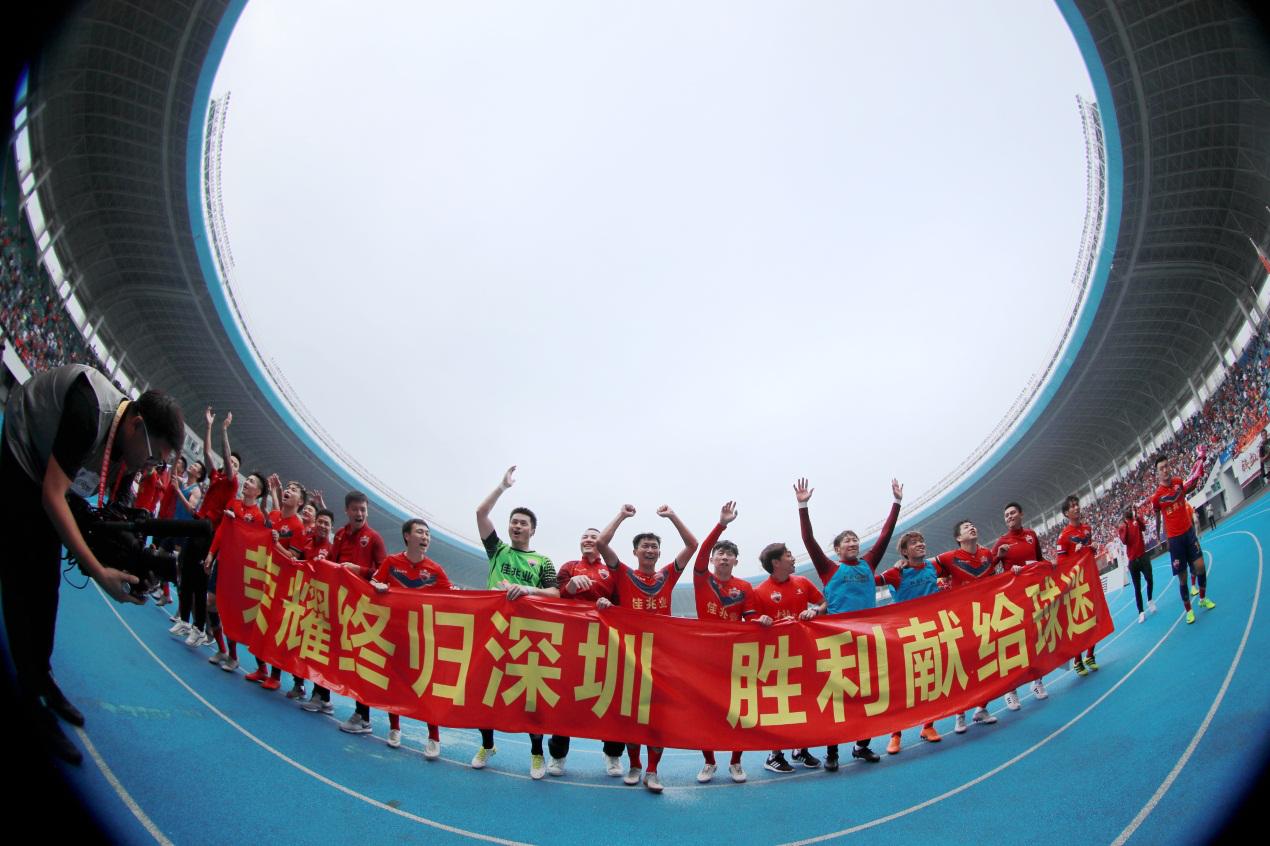 深圳市政府致信深足:祝贺深圳佳兆业队成功实现冲超目标