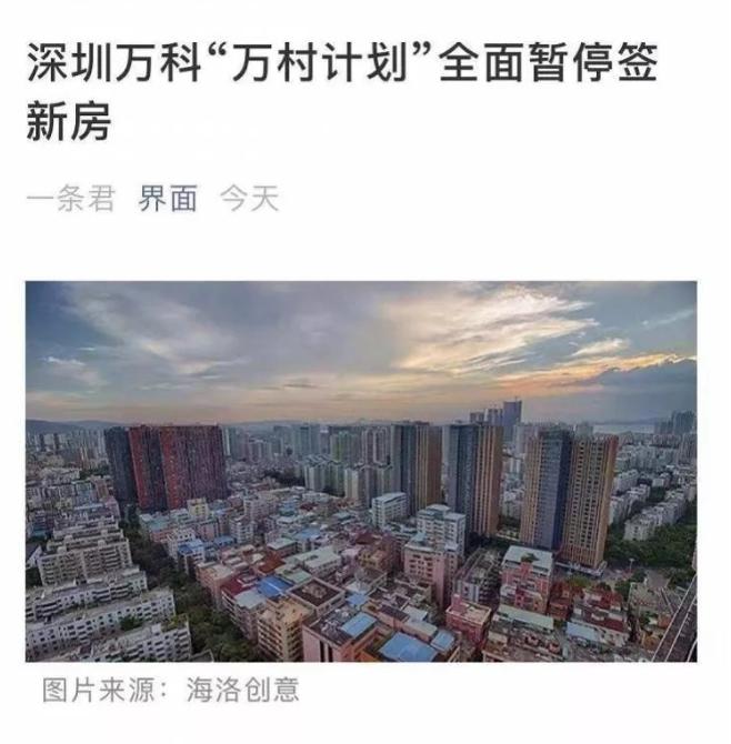 深圳万科万村计划全面暂停签约新房源?官方否认