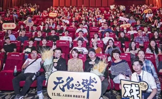 《无名之辈》深圳路演为国产片发声