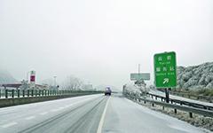 京珠北部分路段临时封闭