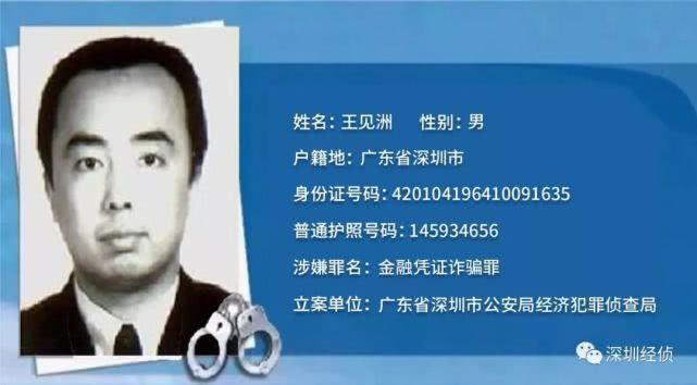 认准这张脸!深圳警方悬赏20万通缉这个人!