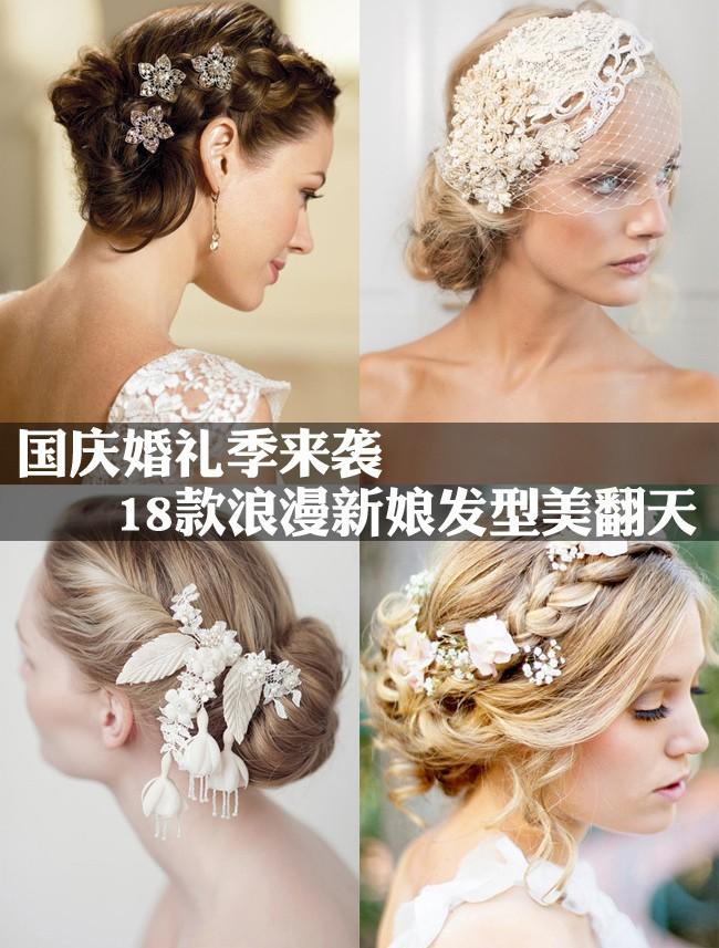 国庆结婚季 浪漫新娘发型美翻天